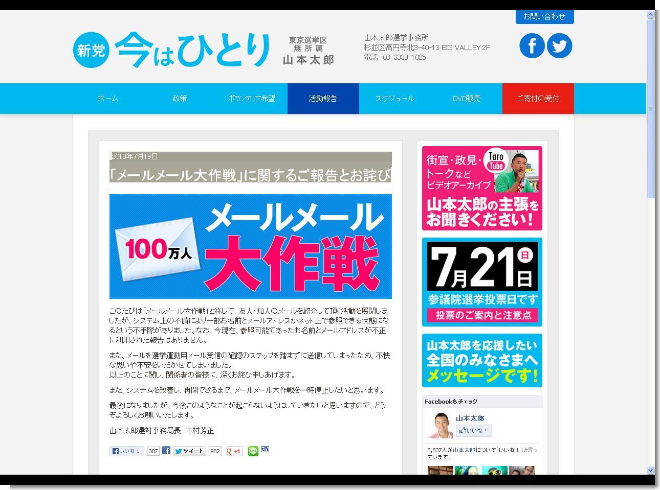 「メールメール大作戦」に関するご報告とお詫び 新党 今はひとり – 山本太郎オフィシャルホームページ -