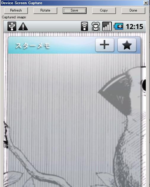 スクリーンショット画面