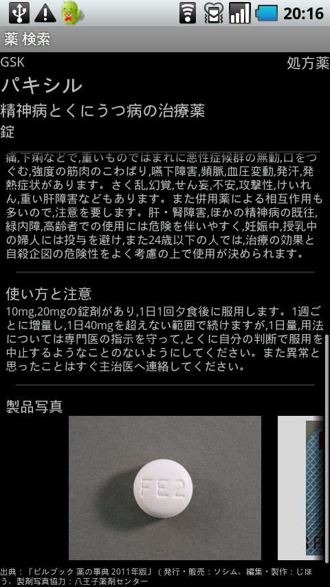 薬検索詳細2