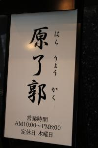 shijouhararyoukakukanban1.jpg