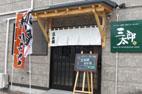 三太郎店舗