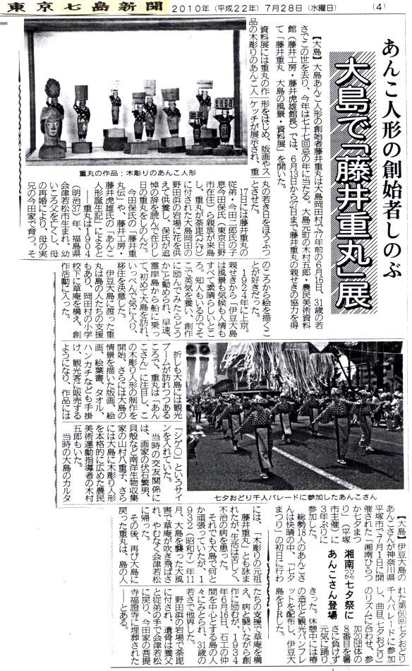 七島新聞偲ぶ記事