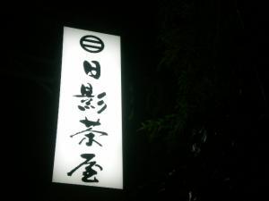 DSCN2170.jpg