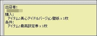 美心アイドルバージョン-1