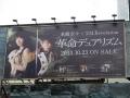 革命デュアリズム JR渋谷駅 大型看板1