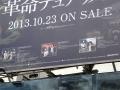 革命デュアリズム JR渋谷駅 大型看板2