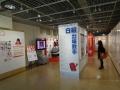 第64回NHK紅白歌合戦 展 画像1