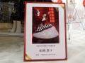 第64回NHK紅白歌合戦 展8