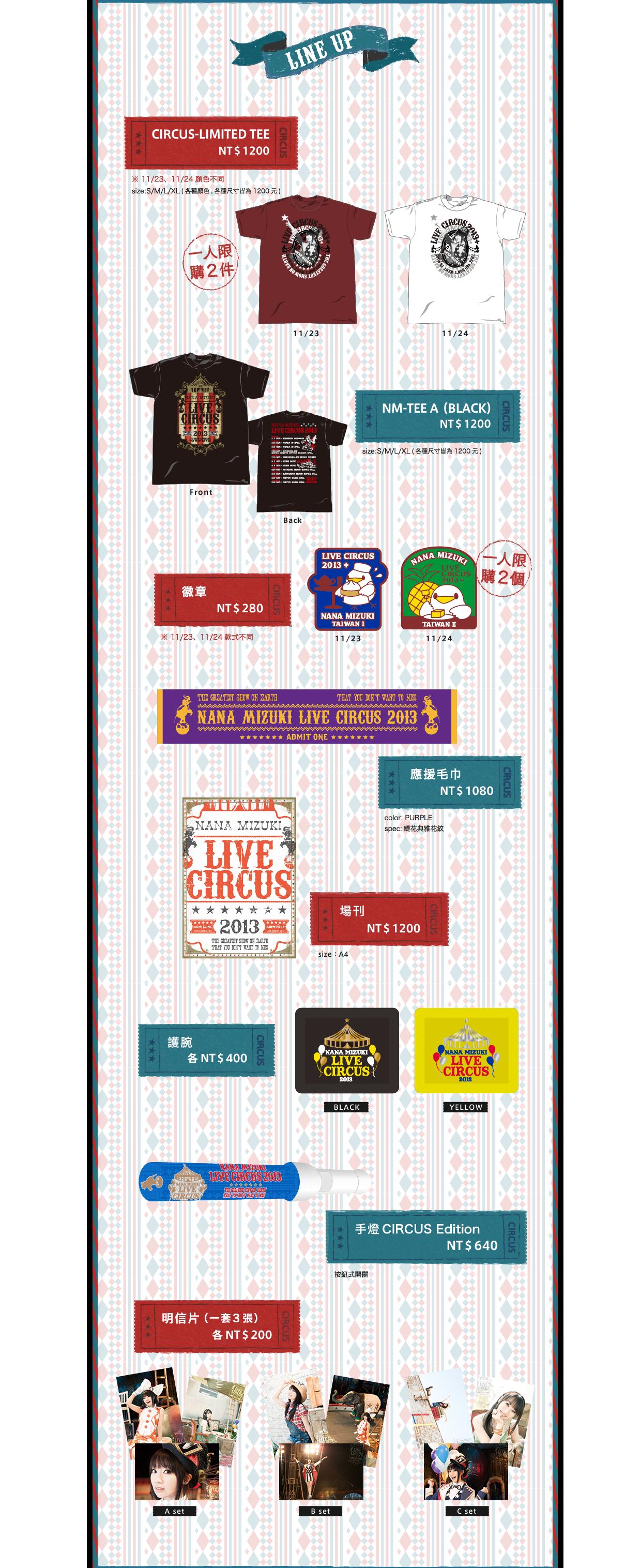 水樹奈々さんが自身初の海外ライブ「NANA MIZUKI LIVE CIRCUS 2013+ ...