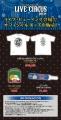 NANA MIZUKI LIVE CIRCUS 2013+ ライブビューイング会場グッズ