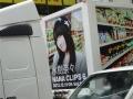NANA CLIPS 6 アドトレーラー3