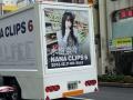 NANA CLIPS 6 アドトレーラー4