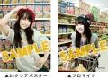 NANA CLIPS 6 アニメイト特典「ブロマイド&B3クリアポスター」
