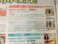 NANA CLIPS 6ゲーマーズ特典「B2ポスターカレンダー&オフィシャルブロマイド」 告知画像