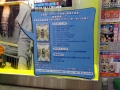 NANA CLIPS 6 AKIHABARAゲーマーズ 店頭ショーケース4