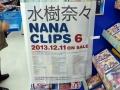 NANA CLIPS 6 のぼり広告3