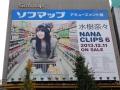 NANA CLIPS 6 大型看板 秋葉原ソフマップ アミューズメント館 2