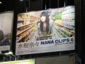 NANA CLIPS 6 都内掲出大型看板1