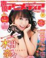 声優アニメディア 2011年12月号 表紙大サイズ画像1