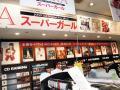 THE MUSEUM II TSUTAYA渋谷店 販売コーナー4