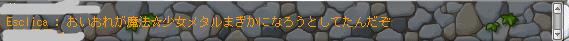 SnapCrab_NoName_2014-1-15_18-30-11_No-00_201401170100078ad.png