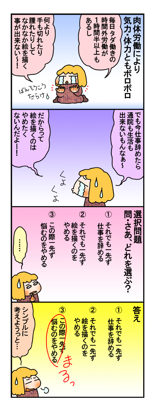 簡単お悩み解決~!