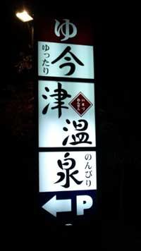 今津温泉2