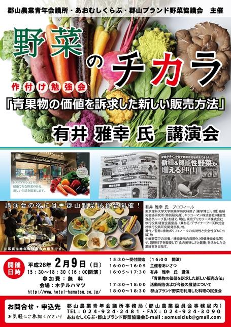 140106講演会広告野菜のチカラ_s