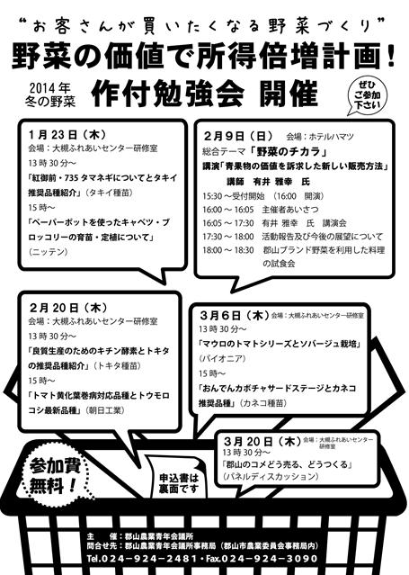 140123作付勉強会広告_s