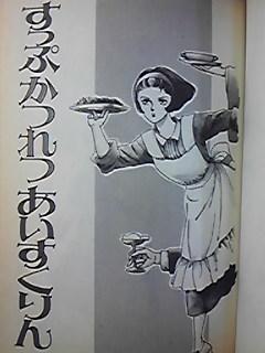 洋食事情1すっぷ