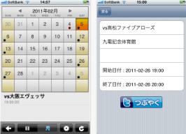 ライジング福岡カレンダー2011