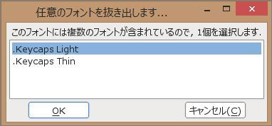 04-1KeycapsLightを開く