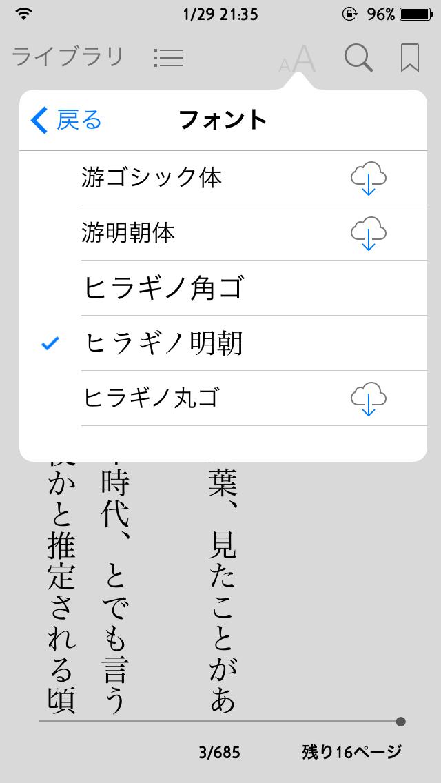 iBooksフォントダウンロード