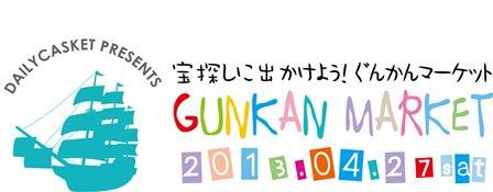 gunkan-b_20130216171553.jpg