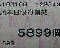 DVC00115 レシート(えん)