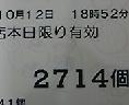 DVC00114  レシート(甘雲)
