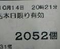 レシート(甘雲)
