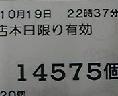 DVC00112 慶次レシート