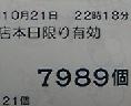 DVC00113 慶次レシート 10・21