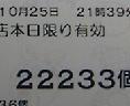 DVC00130 レシート22233