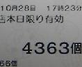 DVC00131 レシート4363