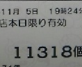 DVC00175  11-5レシート