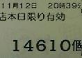 蒼天 1112レシート