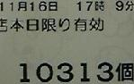 蒼天レシート1116