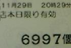 蒼天6997