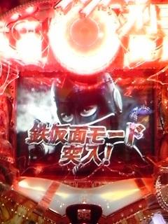 鉄仮面モード
