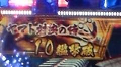 10艦撃破②