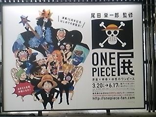 ワンピース展ポスター