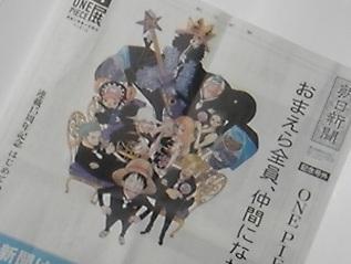 ワンピ新聞
