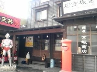 宮坂商店②